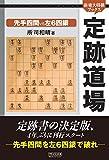 定跡道場  先手四間VS左6四銀 (新・東大将棋ブックス)