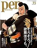Pen (ペン) 『特集 永久保存版 初心者のための完全ガイド そろそろ、歌舞伎でも。』〈2015年 7/1号〉 [雑誌]