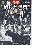 """陸軍""""めしたき兵""""奮戦記—異色の戦記〈1〉 (光人社NF文庫)"""