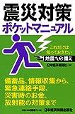 震災対策ポケットマニュアル—これだけは知っておきたい地震への備え