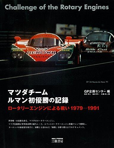 マツダチーム ルマン初優勝の記録—ロータリーエンジンによる戦い1979‐1991