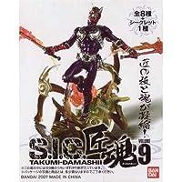 S.I.C. 匠魂 Vol.09 全9種セット(ノーマル8種+シークレット)