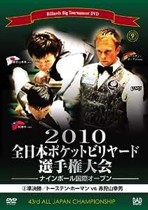 2010全日本ポケットビリヤード選手権大会 2準決勝/トーステン・ホーマンvs赤狩山幸男 [DVD]