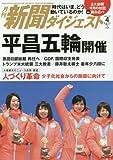 新聞ダイジェスト 2018年 04 月号 [雑誌]   (新聞ダイジェスト社)