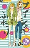 ナイショのふたり(2) (フラワーコミックス)