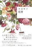【バーゲンブック】  花狩