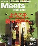 Meets Regional 2016年 01 月号 [雑誌]
