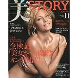 美STORY ( ストーリィ ) 2009年 11月号 [雑誌]