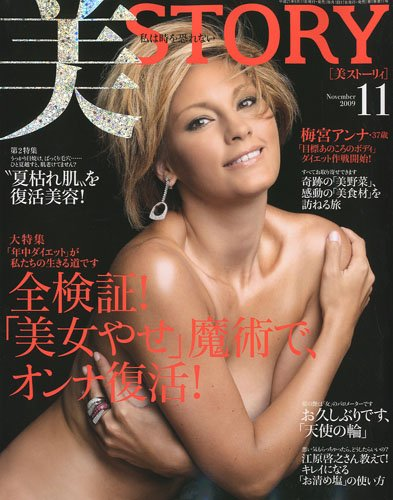 梅宮アンナ 美STORY ( ストーリィ ) 2009年 11月号 [雑誌]