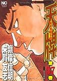 天牌 57―麻雀飛龍伝説 (ニチブンコミックス)