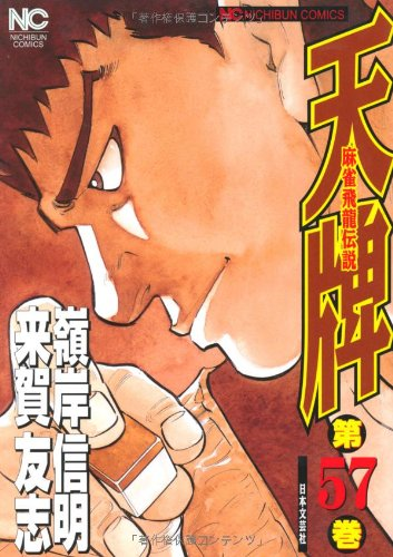 天牌 57—麻雀飛龍伝説 (ニチブンコミックス)