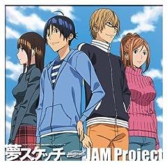 JAM Project「夢スケッチ」のジャケット画像