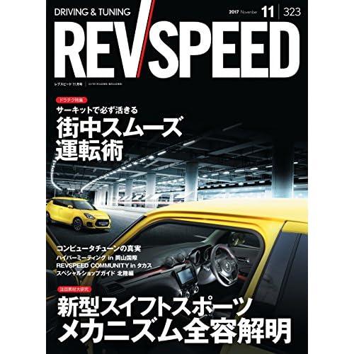 REV SPEED (レブスピード) 2017年 11月号 [雑誌]