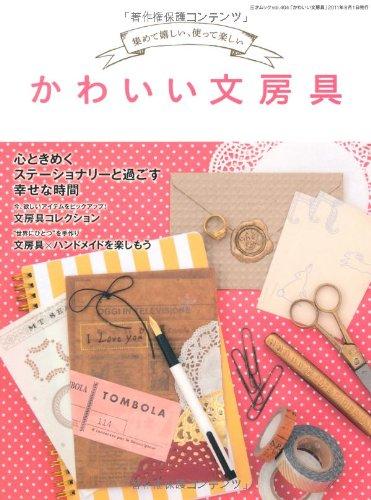 かわいい文房具 (三才ムック vol.404)の詳細を見る