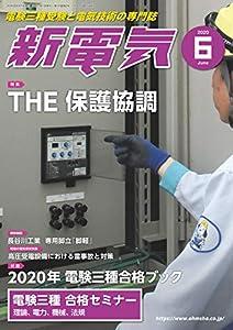 新電気2020年6月号 [雑誌]