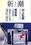 新潮 2008年 08月号 [雑誌]