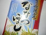 H27年度産米 北海道産 新米 ななつぼし 白米 10kg
