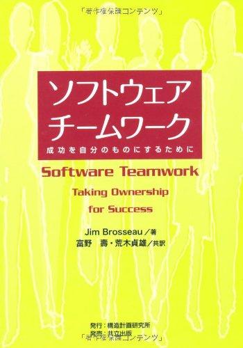ソフトウェアチームワーク ―成功を自分のものにするために―の詳細を見る