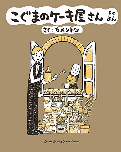 こぐまのケーキ屋さん そのよん (ゲッサン少年サンデーコミックス)
