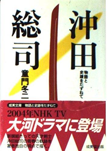 沖田総司―物語と史蹟をたずねて (成美文庫)の詳細を見る
