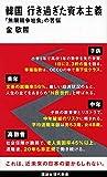 韓国 行き過ぎた資本主義 「無限競争社会」の苦悩 (講談社現代新書)
