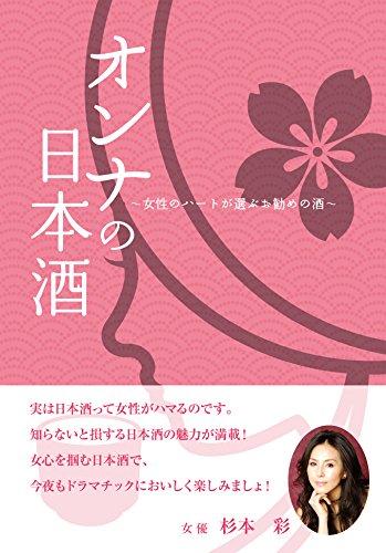 オンナの日本酒――女性のハートが選ぶお勧めの酒