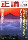 正論 2010年 12月号 [雑誌]