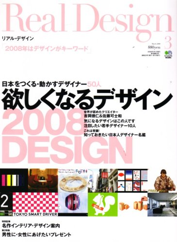 Real Design (リアル・デザイン) 2008年 03月号 [雑誌]の詳細を見る