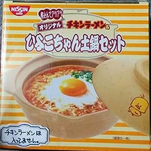 煮込んでアツアツ オリジナルチキンラーメン&ひよこちゃん土鍋セット