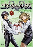 コンシェルジュプラチナム 6 (ゼノンコミックス)