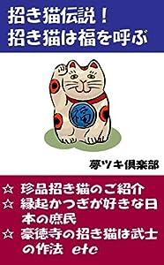 猫ファン倶楽部 2巻 表紙画像