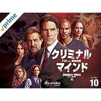 クリミナル・マインド/FBI vs. 異常犯罪 シーズン10 (字幕版)