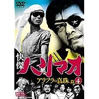 快傑ハリマオ アラフラの真珠篇 Disc4 [DVD] TVH-012