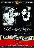 ヒズ・ガール・フライデー [DVD]