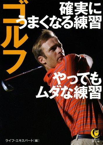 ゴルフ 確実にうまくなる練習やってもムダな練習 ライフエキスパートのゴルフ (KAWADE夢文庫)