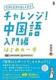 [音声DL・CD付] チャレンジ! 中国語 入門編