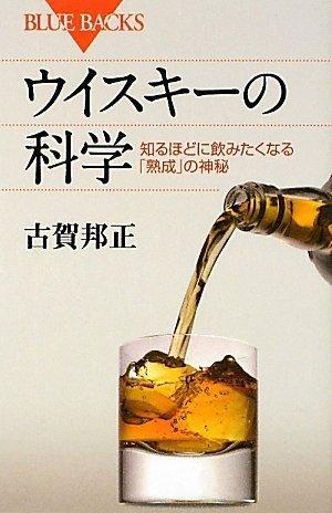 ウイスキーの科学―知るほどに飲みたくなる「熟成」の神秘 (ブルーバックス)の詳細を見る