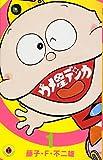 ウメ星デンカ (1) (てんとう虫コミックス)