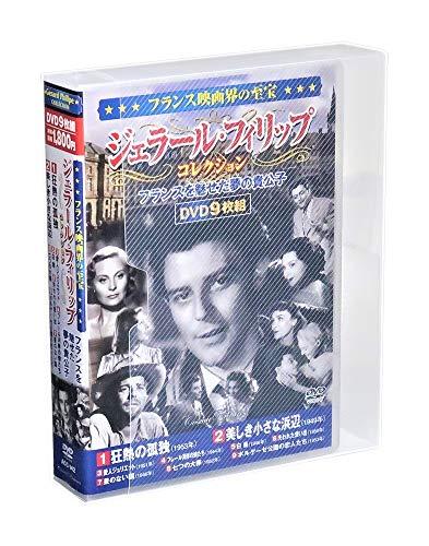 フランス映画界の至宝 ジェラール・フィリップ コレクション DVD9枚組 (ケース付)セット