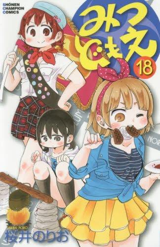みつどもえ 18 (少年チャンピオン・コミックス)の詳細を見る