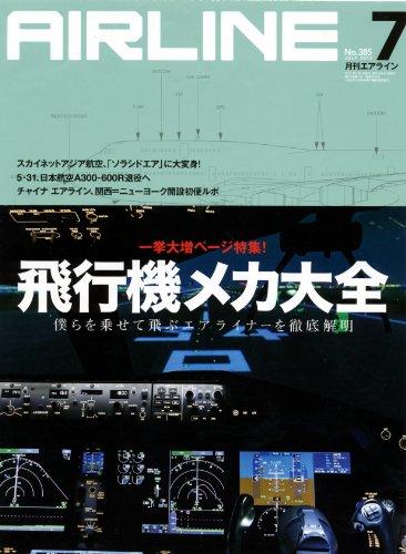 AIRLINE (エアライン) 2011年 07月号 [雑誌]の詳細を見る