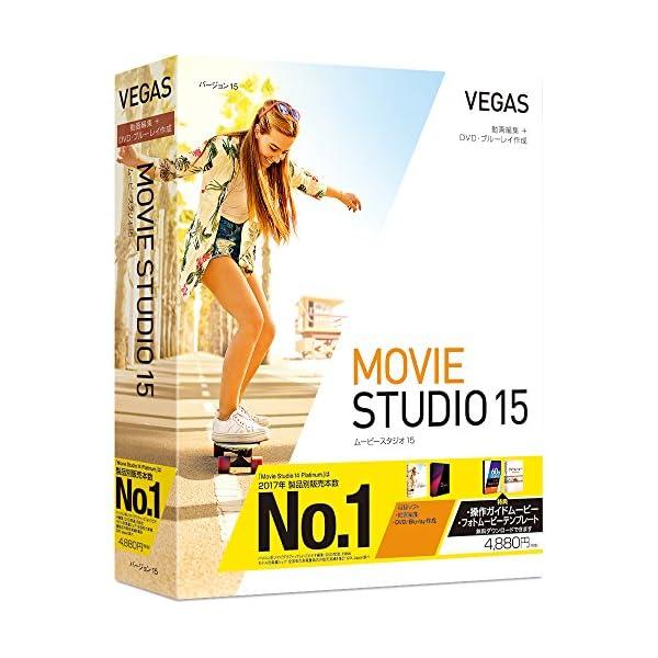 VEGAS Movie Studio 15(最新...の商品画像