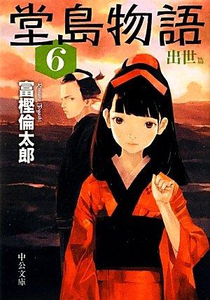 堂島物語 (6) 出世篇 (中公文庫)