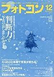 フォトコン 2017年 12 月号 [雑誌] 画像