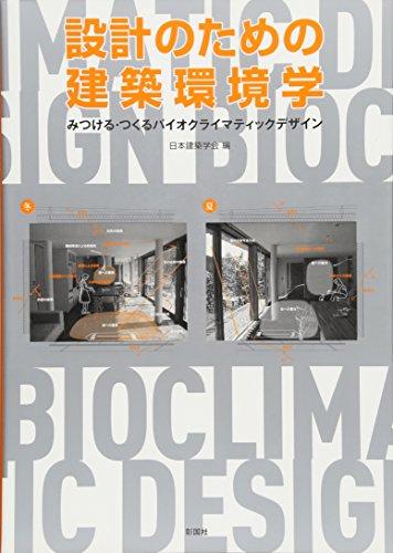設計のための建築環境学―みつける・つくるバイオクライマティックデザインの詳細を見る