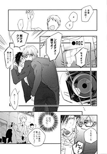 素人ヤンキー♂危機一発! ! (バンブーコミックス 麗人uno!)