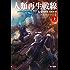 人類再生戦線 上 アトランティス・ジーン2 (ハヤカワ文庫SF)
