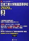 芝浦工業大学附属高等学校  2020年度用 《過去3年分収録》 (高校別入試過去問題シリーズ A35)