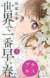 世界で一番早い春 プチキス(3) (Kissコミックス)
