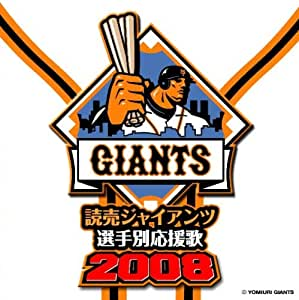 読売ジャイアンツ選手別応援歌2008